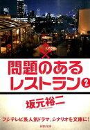 問題のあるレストラン(2)