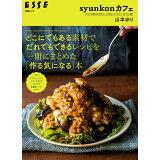 syunkonカフェどこにでもある素材でだれでもできるレシピを一冊にまとめた「作 (別冊ESSE)