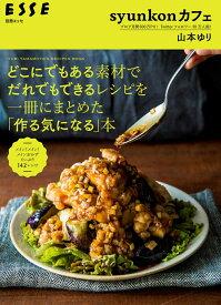 syunkonカフェ どこにでもある素材でだれでもできるレシピを一冊にまとめた「作る気になる」本 [ 山本 ゆり ]