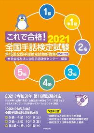 これで合格!2021 全国手話検定試験 DVD付き 第15回全国手話検定試験解説集 [ 社会福祉法人全国手話研修センター ]