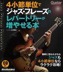 ギター・マガジン 4小節単位でジャズ・フレーズのレパートリーが増やせる本