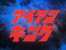 アイアンキング Blu-ray【甦るヒーローライブラリー 第35集】【Blu-ray】 [ 石橋正次 ]