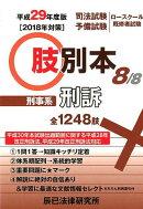 肢別本(8 平成29年度版)