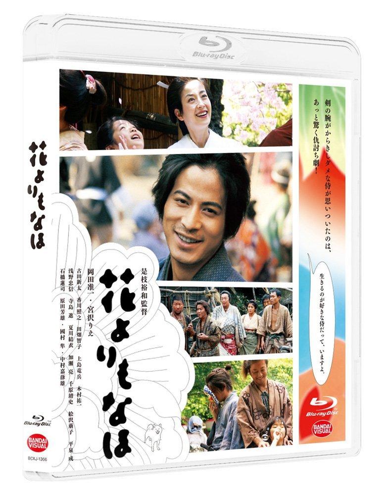 花よりもなほ【Blu-ray】 [ 岡田准一 ]
