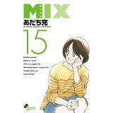 MIX(15) (ゲッサン少年サンデーコミックス)