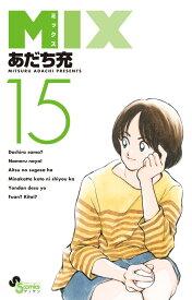MIX(15) (ゲッサン少年サンデーコミックス) [ あだち 充 ]