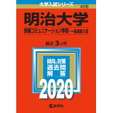 明治大学(情報コミュニケーション学部ー一般選抜入試)(2020) (大学入試シリーズ)