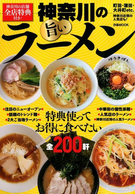神奈川の旨いラーメン 特典使ってお得に食べたい全200軒 (ぴあMOOK)