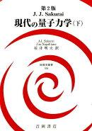 現代の量子力学(下)第2版