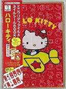 【バーゲン本】ハローキティ40周年記念版ミニクリアファイル&ネイルシールBOOK