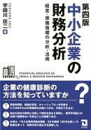 中小企業の財務分析