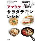 アマタケ サラダチキンレシピ