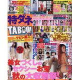 特ダネTABOO!(vol.23) ([テキスト])