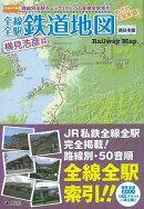 【バーゲン本】全線全駅鉄道地図 西日本版