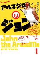 アルマジロのジョン(1)