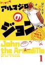 アルマジロのジョン(1) from吸血鬼すぐ死ぬ (少年チャンピオンコミックス エクストラ) [ 盆ノ木至 ]