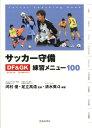 サッカー守備DF&GK練習メニュー100 [ 清水英斗 ]