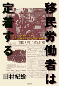 移民労働者は定着する 「ニュー・カナディアン」文化、情報、記号が伴に国境 [ 田村紀雄 ]