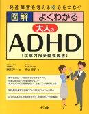 図解よくわかる大人のADHD