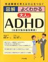図解よくわかる大人のADHD 発達障害を考える・心をつなぐ 注意欠陥多動性障害 [ 榊原洋一 ]