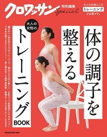 クロワッサン特別編集 大人の女性のトレーニングBOOK [ マガジンハウス ]