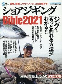 ショアジギングBible(2021) ジグで「もっと釣れる方法」がわかる!! (メディアボーイMOOK ソルト&ストリーム編集部総力編集)