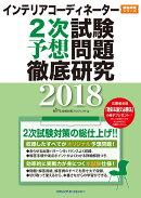 インテリアコーディネーター2次試験 予想問題徹底研究2018