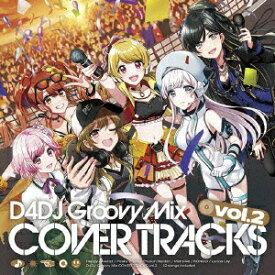 【特典】D4DJ Groovy Mix カバートラックス vol.2(「ぷっちみく♪D4DJ Petit Mix 場面写ステッカー(全12種)」をランダムで1枚) [ (アニメーション) ]