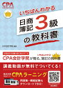 CPA会計学院のいちばんわかる日商簿記3級の教科書 [ CPA会計学院 ]