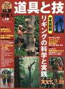 林業現場人道具と技(Vol.19) 写真図解リギングの科学と実践 [ 全国林業改良普及協会 ]
