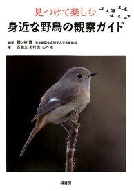 見つけて楽しむ身近な野鳥の観察ガイド [ 梶ヶ谷博 ]