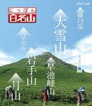 NHK VIDEO::にっぽん百名山 東日本の山1【Blu-ray】