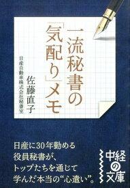 一流秘書の「気配り」メモ (中経の文庫) [ 佐藤直子(秘書) ]