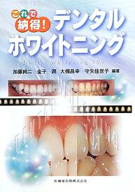 これで納得!デンタルホワイトニング Dental Whitening 101 [ 加藤純二 ]