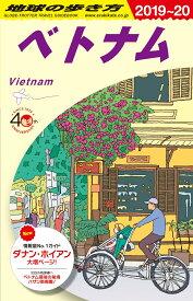 D21 地球の歩き方 ベトナム 2019〜2020 [ 地球の歩き方編集室 ]