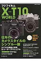 フジフイルムX-T10 WORLD