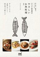 切り身で、刺身で、ストックで… サルビア給食室のやさしいお魚教室 新版
