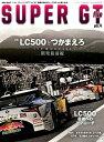 SUPER GT file(ver.4) LC500をつかまえろ 17年規定GT500開発最前線 (サンエイムック)