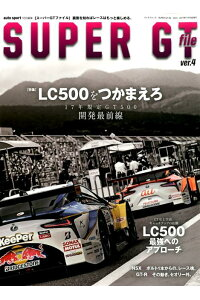 SUPERGTFILEvol.4