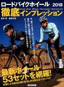 ロードバイクホイール徹底インプレッション(2018)