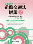 執務資料道路交通法解説17訂版