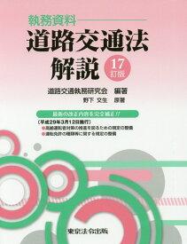 執務資料道路交通法解説17訂版 [ 道路交通執務研究会 ]