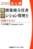 出る順管理業務主任者・マンション管理士合格テキスト(2018年版 2)