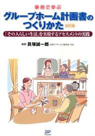 事例で学ぶグループホーム計画書のつくりかた改訂版 「その人らしい生活」を実現するアセスメントの実践 [ 貝塚誠一郎 ]