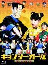 好好!キョンシーガール 〜東京電視台戦記〜 Blu-ray BOX【Blu-ray】 [ 川島海荷 ]