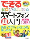 できるゼロからはじめるAndroidスマートフォン超入門改訂3版