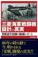 三菱海軍戦闘機設計の真実