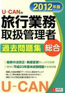 U-CANの旅行業務取扱管理者過去問題集総合(2012年版)