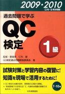 過去問題で学ぶQC検定1級(2009・2010(3月・9月)