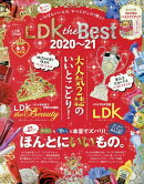 LDK the Best(2020〜21)